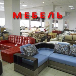 Магазины мебели Верхних Татышлов