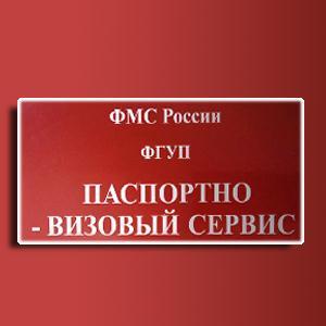Паспортно-визовые службы Верхних Татышлов