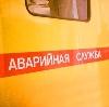 Аварийные службы в Верхних Татышлах