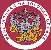 Налоговые инспекции, службы в Верхних Татышлах