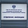 Отделения полиции в Верхних Татышлах